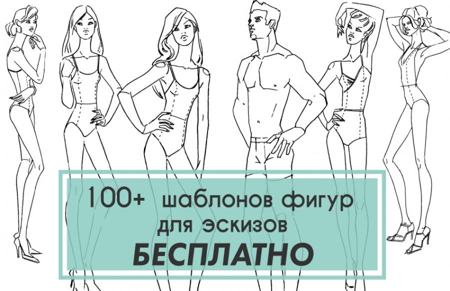 100 + шаблонов фигур для эскизов БЕСПЛАТНО